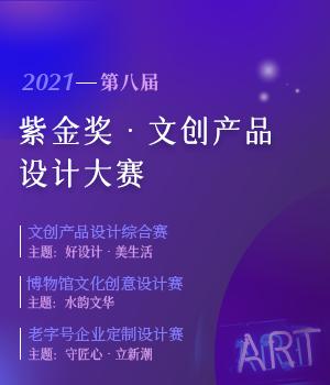 """""""紫金奖""""文化创意设计大赛简介"""